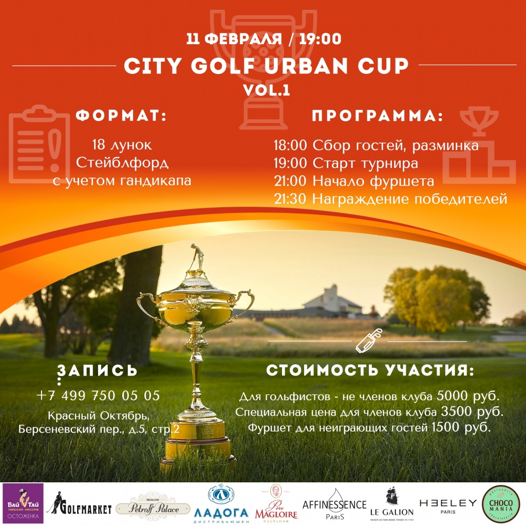 Urban Cup I, 11 Feb, FB.jpg