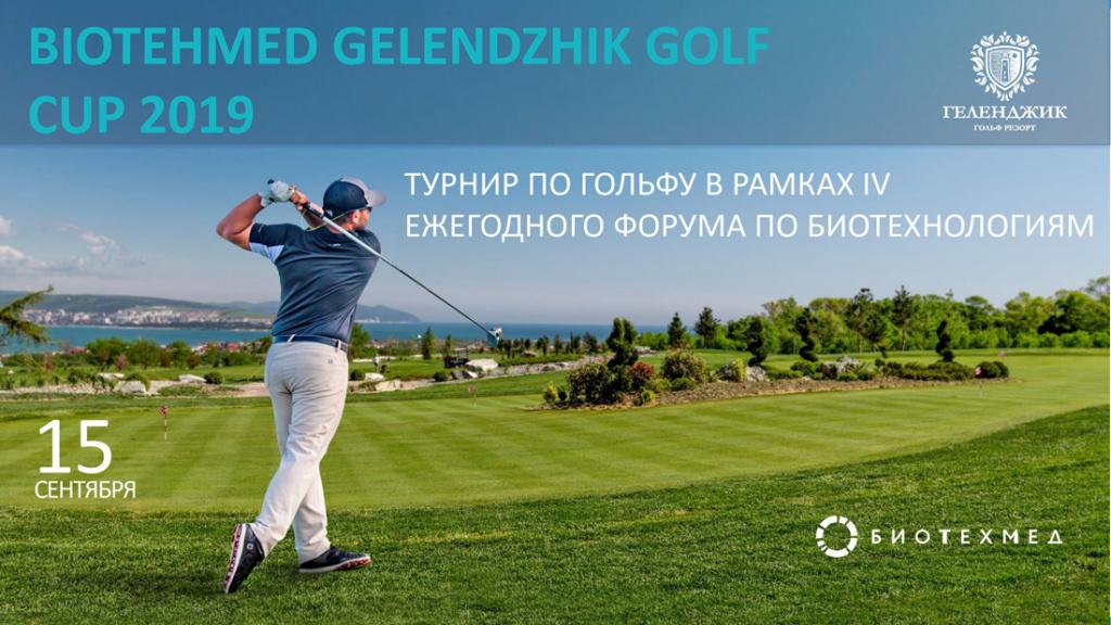 Biotechmed Golf.jpg